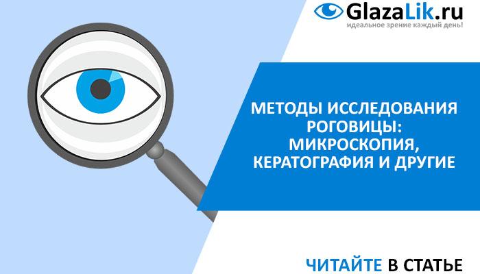 исследование роговицы глаз