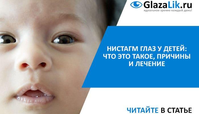 причины и лечение нистагма у детей