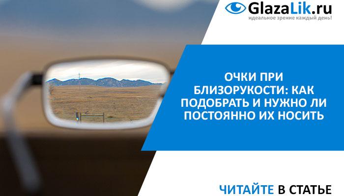 очки для коррекции близорукости