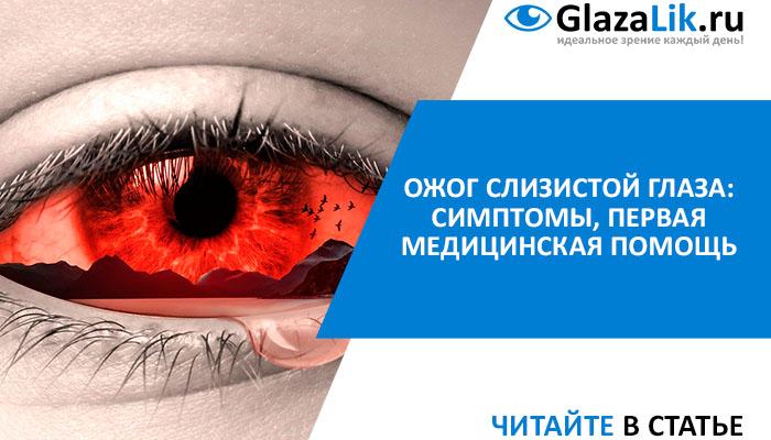 Чем лечить ожог слизистой глаза