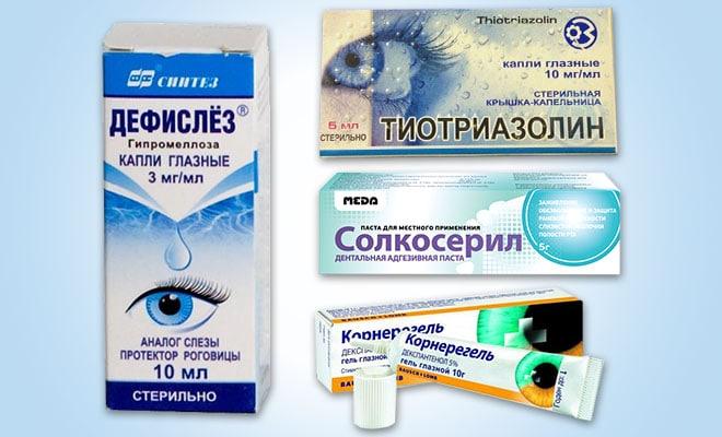 препараты при ранениях роговицы