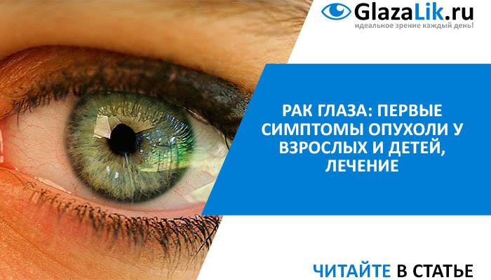 рак глаз