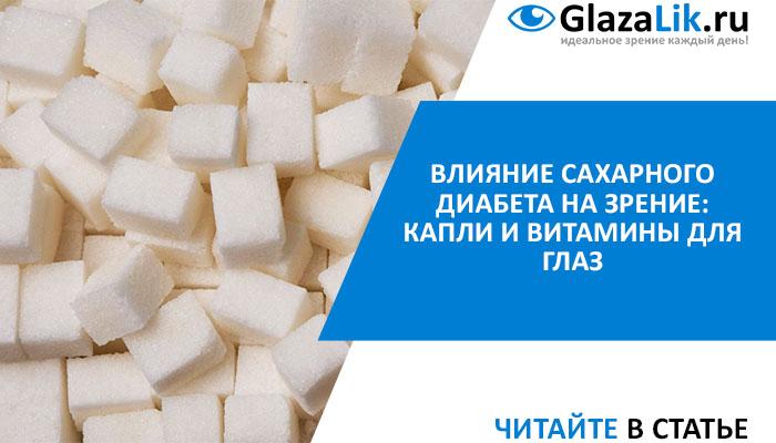сахарный диабет и глаза