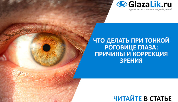 что делать при тонкой роговице глаза