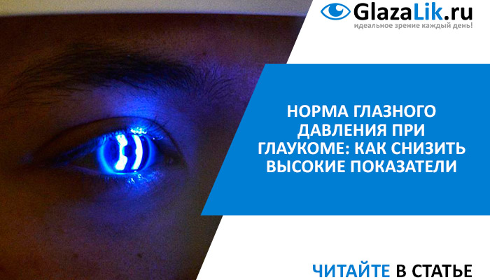 баннер для статьи о вгд при глаукоме