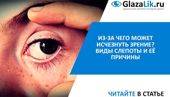 причины и виды слепоты