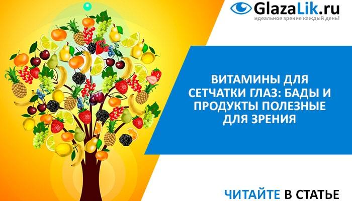 витамины полезные для сетчатки